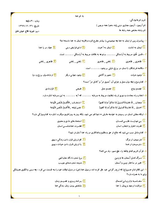 آزمون مجازی پایان ترم دین و زندگی (1) دهم دبیرستان امام موسی صدر