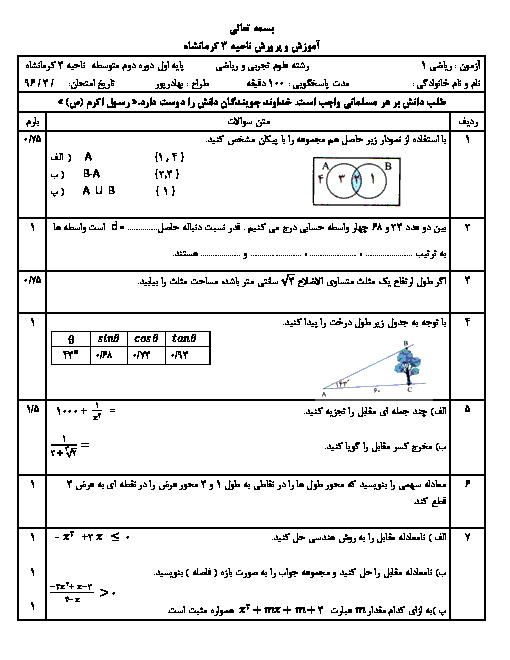 سوالات امتحان پایانی ریاضی (1) پایۀ دهم ناحیۀ 3 کرمانشاه | خرداد 96