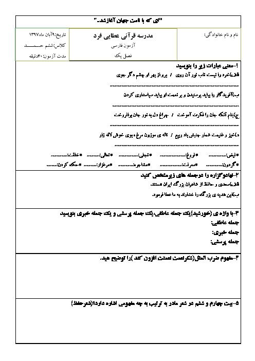 ارزشیابی فصل 1 فارسی ششم دبستان قرآنی عطایی فرد