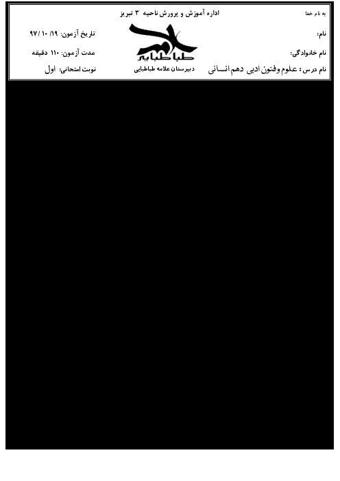 آزمون نوبت اول علوم و فنون ادبی دهم دبیرستان علامه طباطبايی تبری | دی 1397