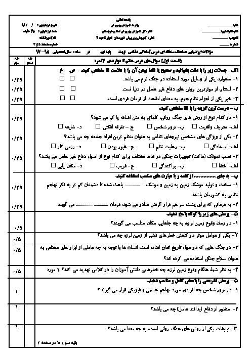 سؤالات امتحان هماهنگ منطقهای نوبت دوم آمادگی دفاعی پایه نهم ناحیه 4 اهواز | اردیبهشت 1398