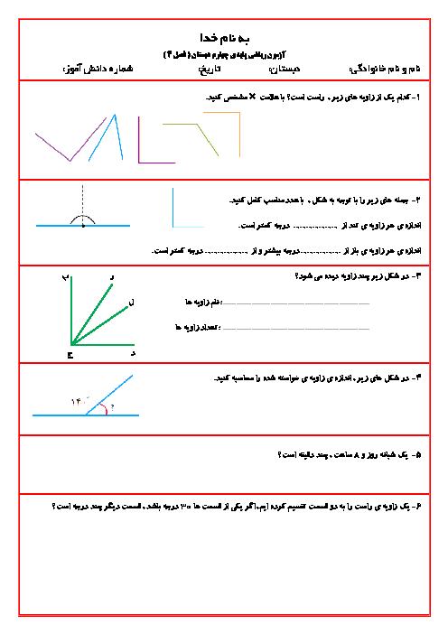 تمرین ریاضی چهارم دبستان | فصل چهارم: اندازه گیری زاویه و زمان