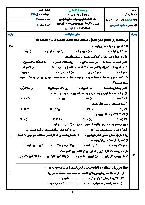 امتحـان علـوم تجـربـی پایه هشتـم دبیرستان شهیـد فهیمـی - خـرداد 1395