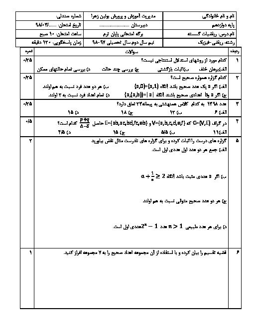آزمون پیش نوبت دوم ریاضیات گسسته دوازدهم دبیرستان سید الشهداء + پاسخ
