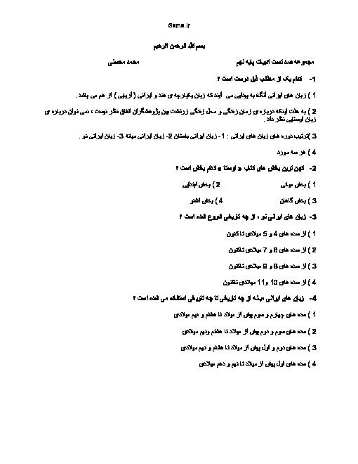 نمونه سوالات تستی ادبیات فارسی نهم آمادگی آزمون های ورودی   کل کتاب (سری 1)
