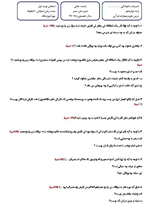 امتحان نوبت اول علوم و معارف قرآنی (3) دوازدهم دبیرستان صدرا | دی 97