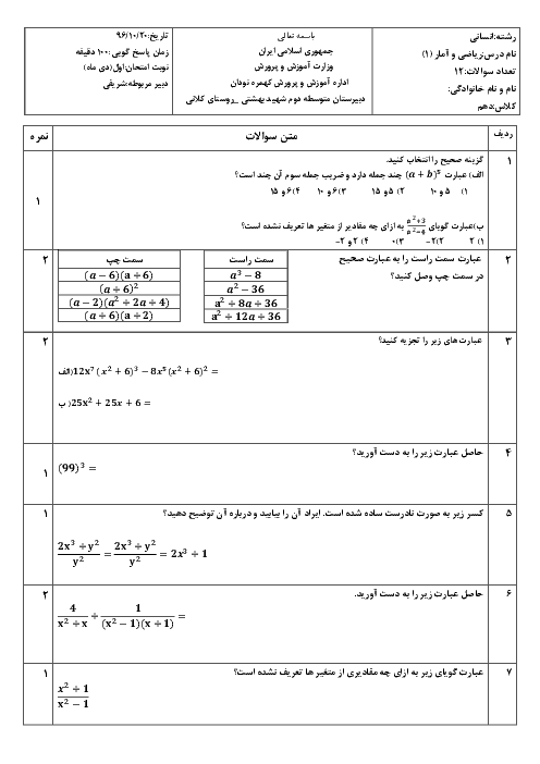 آزمون نوبت اول ریاضی و آمار (1) پایه دهم دبیرستان شهید بهشتی کوهمره | دی 96