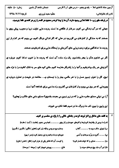 آزمون مداد کاغذی املا فارسی و نگارش پنجم دبستان آل یاسین | درس های 1 و 2 + پاسخ