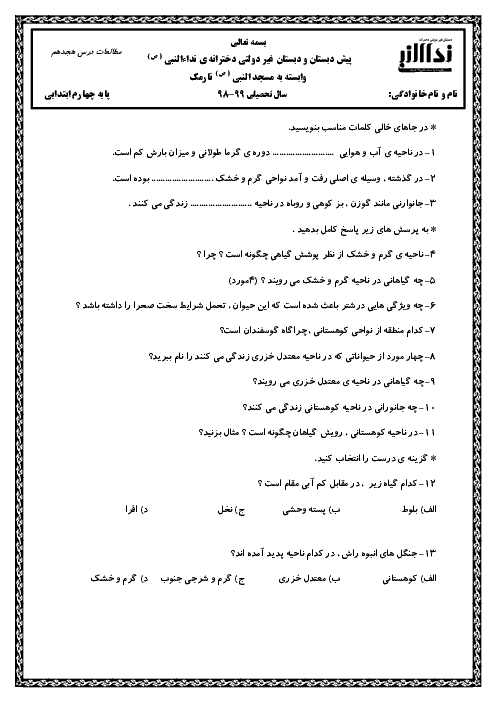 آزمون مطالعات اجتماعی چهارم دبستان نداء النبی | درس 18: پوشش گیاهی و زندگی جانوری در ایران