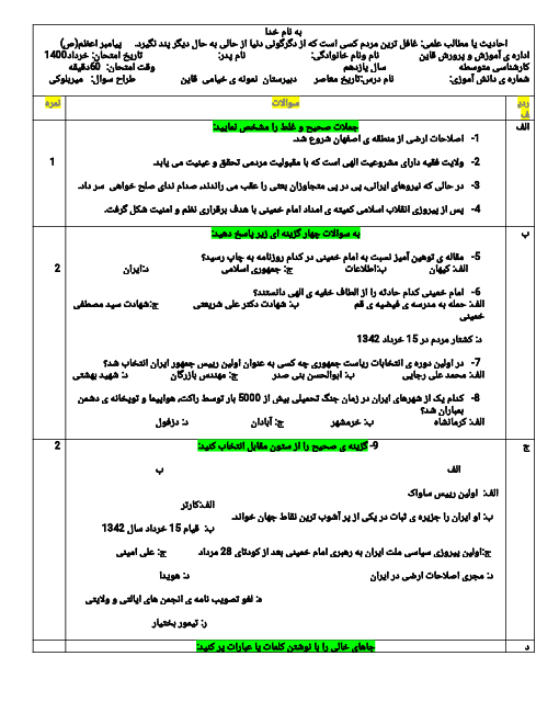 سوالات آزمون نوبت دوم تاریخ معاصر ایران یازدهم دبیرستان محمودیه | خرداد 1400