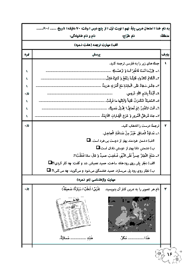 نمونه سوال امتحان نوبت اول عربی پایه نهم