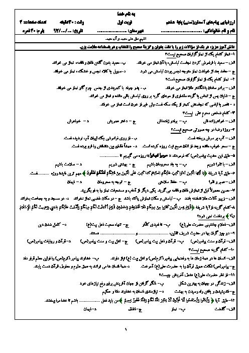 آزمون تستی نوبت اول پیامهای آسمان هشتم دبیرستان شهید قشقائی   دی 97 +کلید