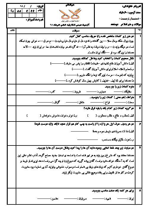 آزمون پیش نوبت دوم املای فارسی ششم ابتدایی | اردیبهشت 95