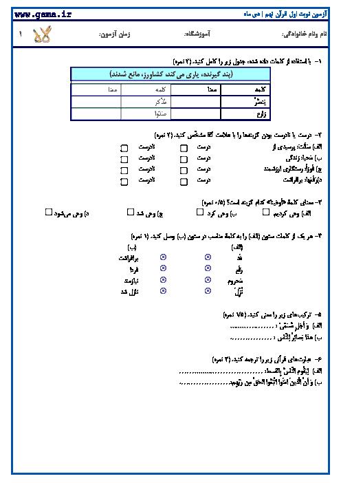 نمونه سوالات امتحانی نوبت اول قرآن نهم | دی ماه سری1