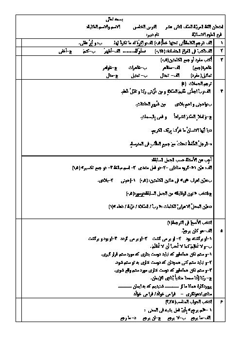آزمون درس 5 عربی تخصصی دوازدهم دبیرستان سمیه | اَلدَّرْسُ الْخامِسُ: يا إلٰهي