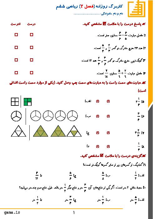 کاربرگ تمرین ریاضی ششم دبستان | فصل 2: کسر (مقایسه، جمع و تفریق کسرها)