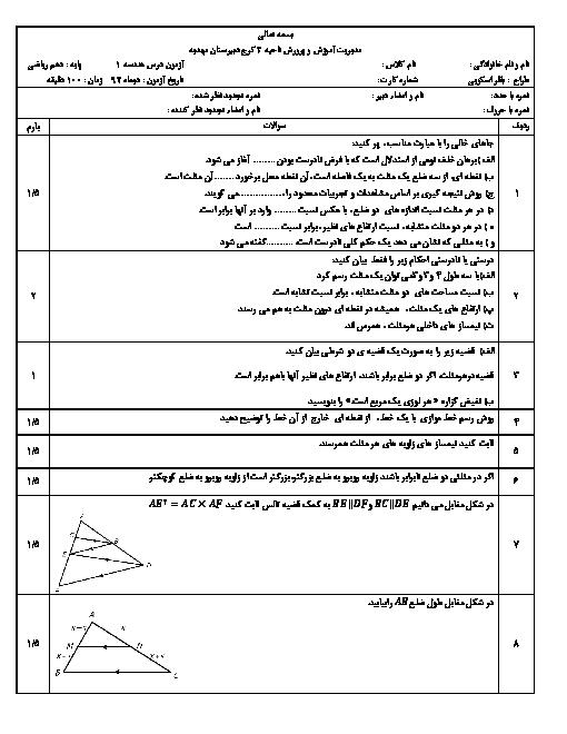 آزمون درس هندسه 1 دهم رشته علوم ریاضی دبیرستان مهدیه کرج | دیماه 97