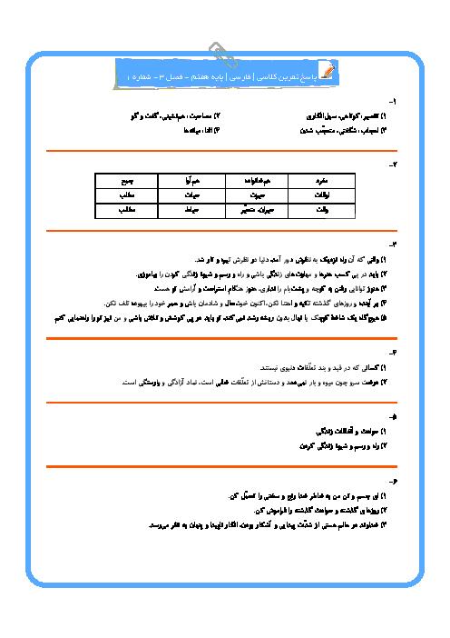 تمرین تکمیلی ادبیات فارسی هفتم  دوره اول متوسطه  | درس 6 تا 8