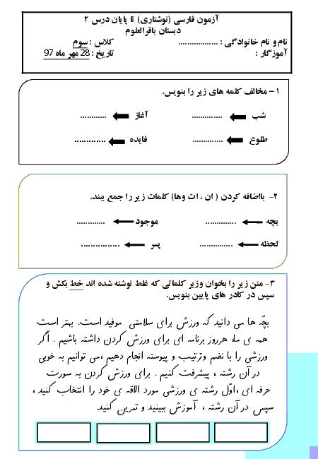 آزمون نگارش فارسی سوم دبستان باقرالعلوم | تا پایان درس 2