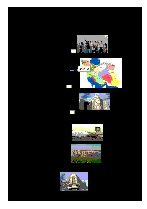 کوئیز درس پنجم انگلیسی هشتم مدرسه پيام غدير | Lesson5: My City