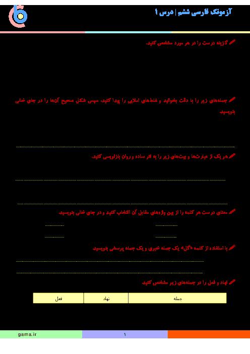 آزمون فارسی و نگارش کلاس ششم دبستان | ستایش و معرفت آفریدگار