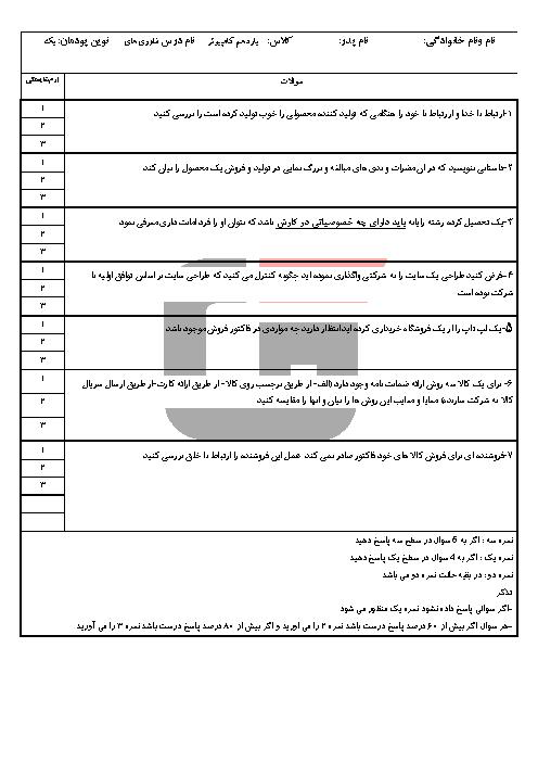 آزمون پودمانی کاربرد فناوریهای نوین یازدهم هنرستان شهید سلطانی ورنکش | پودمان 1: سواد فناورانه