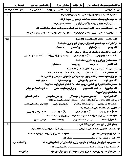 سوالات امتحان ترم اول تاریخ معاصر ایران یازدهم دبیرستان علاقمندان | دی 1397