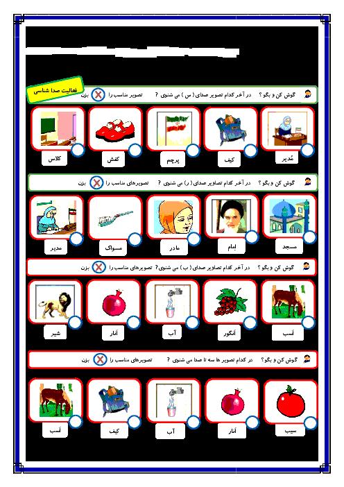 پیک آموزشی فارسی و ریاضی اول ابتدائی تکنولوژی آموزشی ناحیه 6 مشهد - هفته چهارم مهر