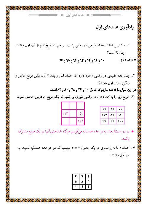 پاسخنامه فصل 2 کتاب تکمیلی ریاضی هشتم ویژه مدارس استعدادهای درخشان