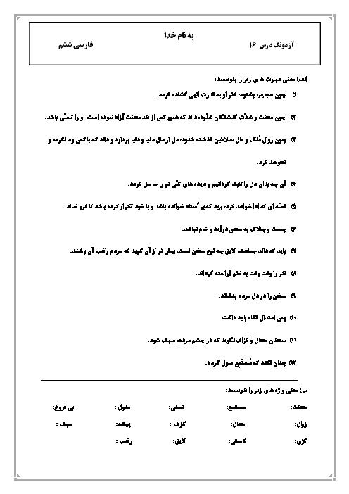 آزمون فارسی ششم ابتدائی | درس 16: آداب مطالعه