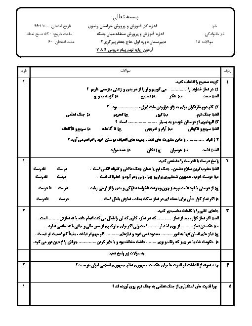 امتحان مستمر پیامهای آسمان نهم مدرسه حاج جعفر پیرگزی | درس 7 تا 9