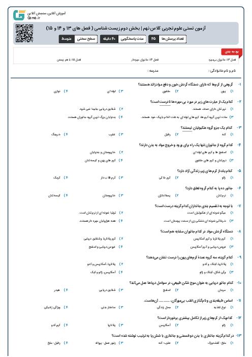 آزمون تستی علوم تجربی کلاس نهم | بخش دوم زیست شناسی ( فصل های 13 و 14 و 15)