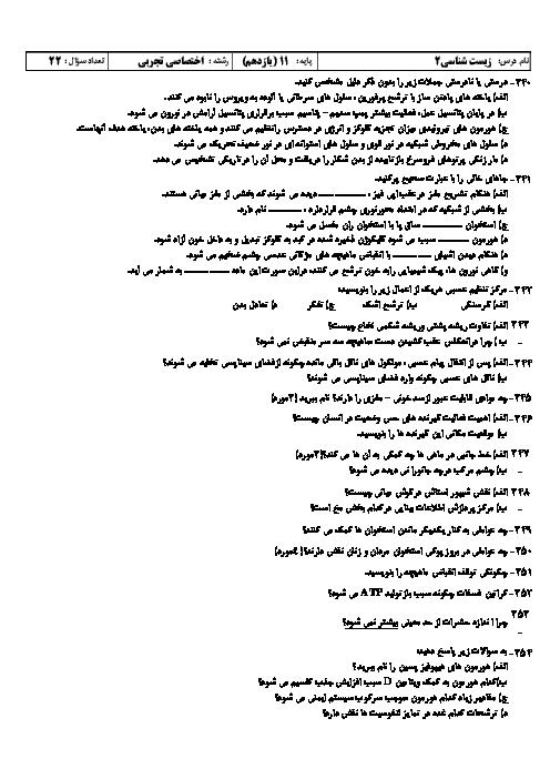 نمونه سوال امتحان نوبت اول زیست شناسی (2) پایه یازدهم رشته تجربی استان خراسان رضوی | ویژه دی 96