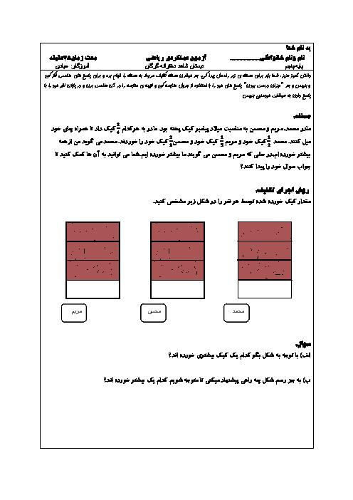 آزمون عملکردی ریاضی پنجم دبستان    فصل 2: کسر