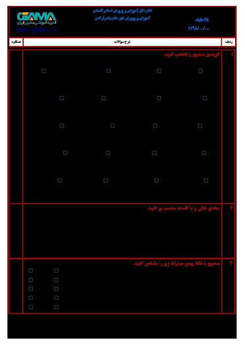 آزمون هماهنگ نوبت دوم علوم تجربی ششم دبستان | بندر ترکمن ـ اردیبهشت 1398