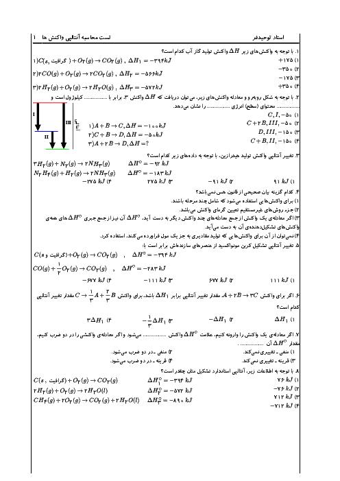 سوالات تستی شیمی (2) یازدهم رشته ریاضی و تجربی + پاسخ تشریحی | محاسبۀ آنتالپی واکنش ها