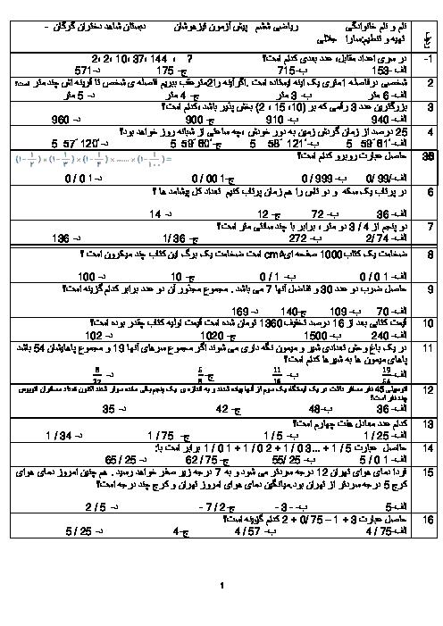 پیش آزمون ریاضی ششم تیزهوشان 2