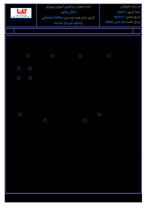 سوالات امتحان هماهنگ استانی نوبت دوم خرداد ماه 95 درس مطالعات اجتماعي پایه نهم با پاسخنامه | استان بوشهر