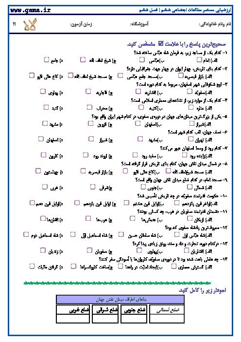 آزمون مستمر مطالعات اجتماعی ششم | فصل 6: سفری به اصفهان