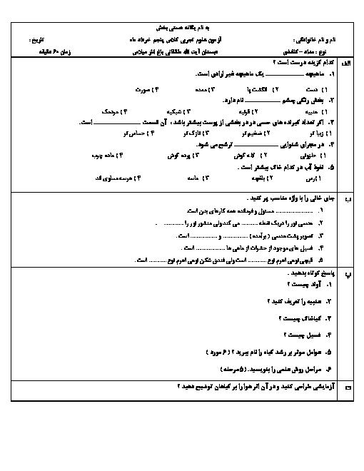 آزمون نوبت دوم علوم تجربی پنجم دبستان حکمت باغنار   خرداد 97