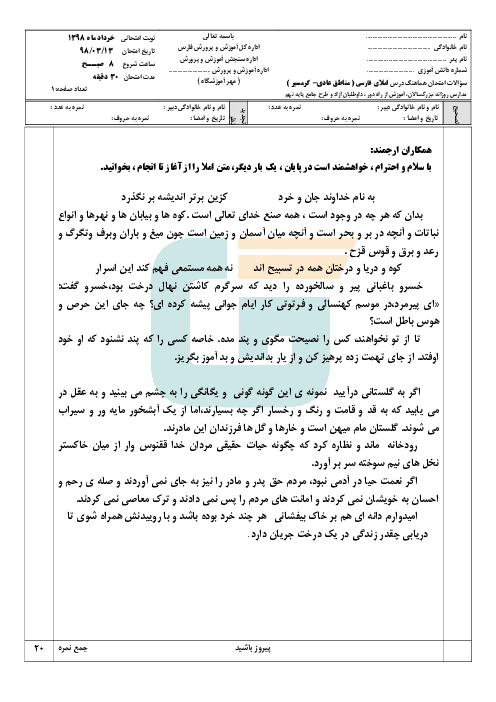 امتحان هماهنگ استانی نوبت دوم املای فارسی پایه نهم استان فارس | خرداد 1398