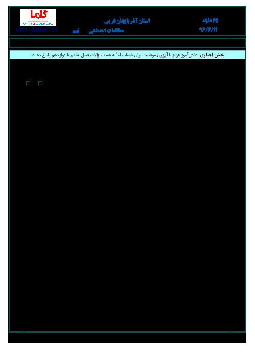 سوالات امتحان هماهنگ استانی نوبت دوم خرداد ماه 96 درس مطالعات اجتماعی پایه نهم | استان آذربایجان غربی