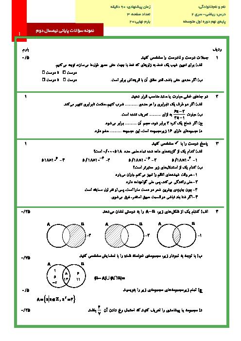 نمونه سوالات پایانی نوبت دوم درس ریاضی پایه نهم با پاسخنامه تشریحی | سری (2)
