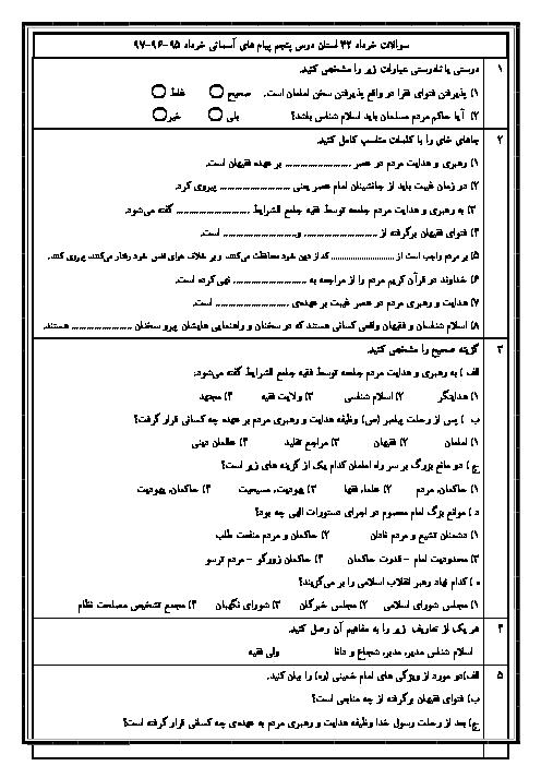 سوالات هماهنگ خرداد 32 استان کشور | درس 5 هدیههای آسمانی نهم ( در سالهای 95 - 96 - 97)