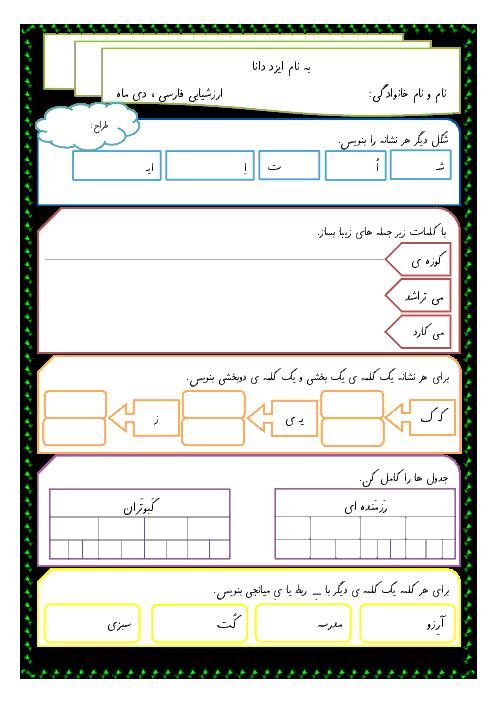 آزمون نوبت اول فارسی اول ابتدائی |  تا درس 9: کـ ک ــ و