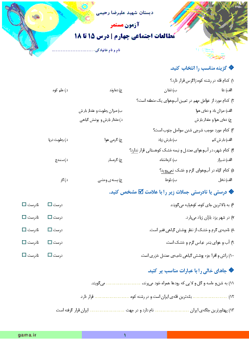 ارزشیابی مطالعات اجتماعی چهارم دبستان شهید علیرضا رحیمی | درس 15 تا 18