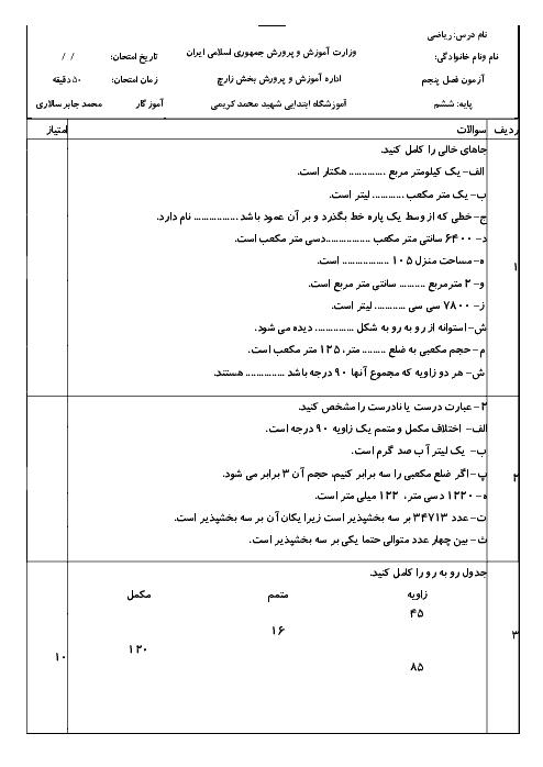 آزمون ریاضی ششم دبستان شهید محمد کریمی | فصل 5: اندازه گیری