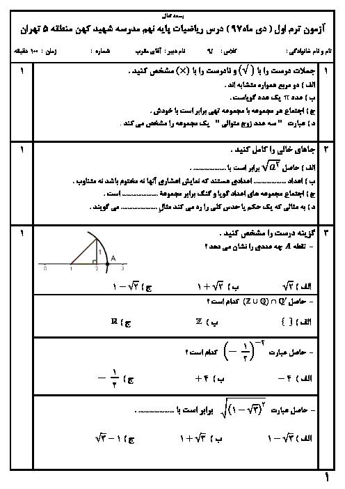 آزمون نوبت اول ریاضی نهم مدرسه شهید سعید کهن | دی 1397 + پاسخ