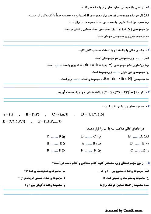 آزمون تکمیلی ریاضی نهم | فصل اول : مجموعه ها - درس 2: مجموعههاي برابر و نمايش مجموعهها