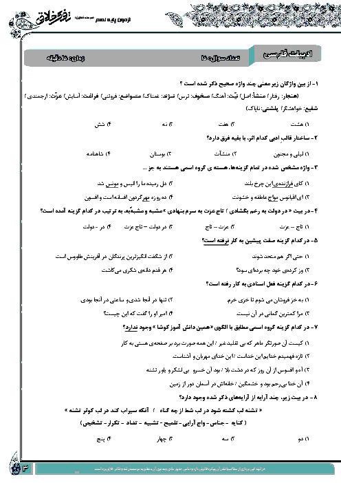 آزمون علمی آغازین پایه نهم با پاسخ تشریحی | مهر 1396